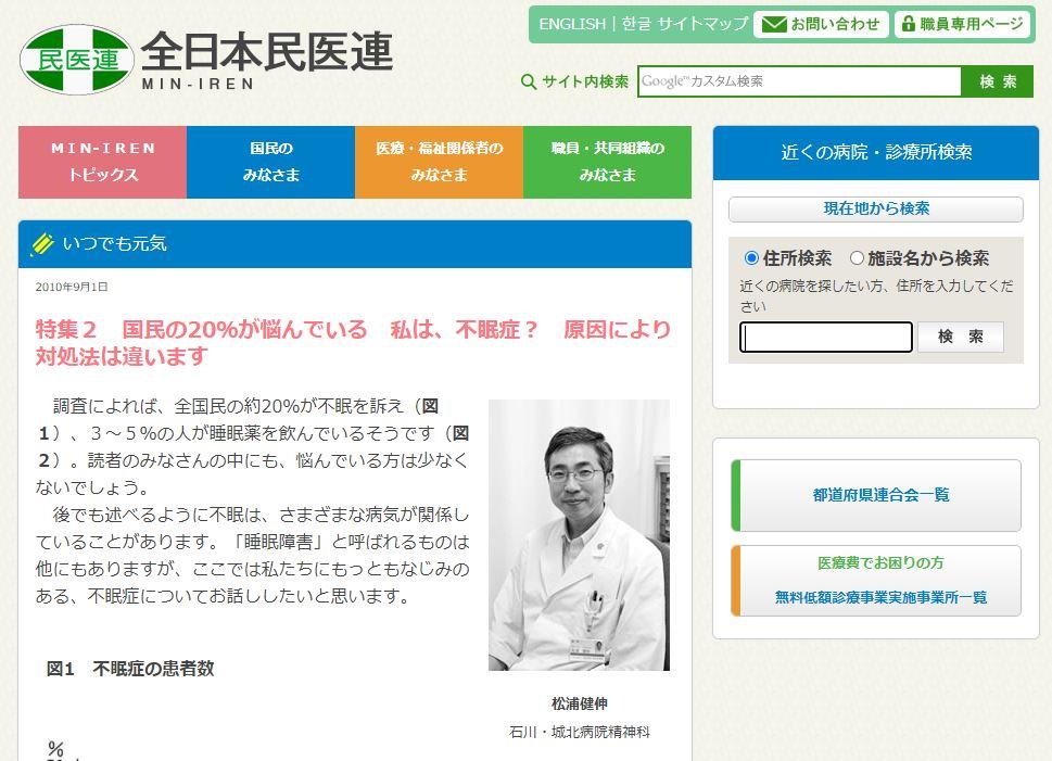 全日本民医連不眠症対策